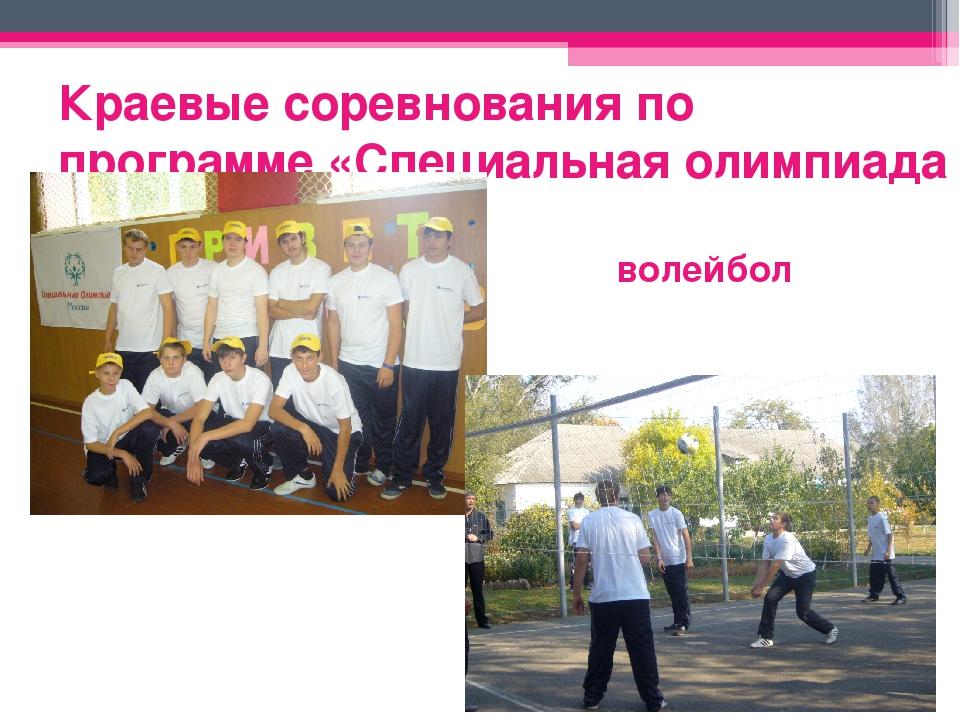 Краевые соревнования по программе «Специальная олимпиада России» волейбол