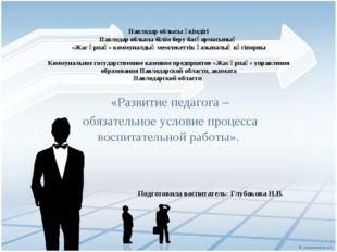 Павлодар облысы әкімдігі Павлодар облысы білім беру басқармасының «Жас ұрпақ»