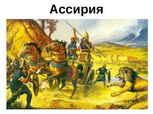 Ассирия