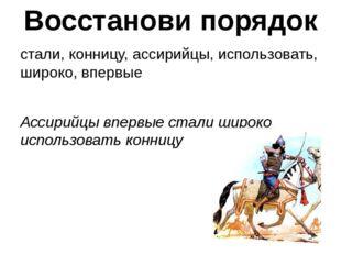 Восстанови порядок стали, конницу, ассирийцы, использовать, широко, впервые А