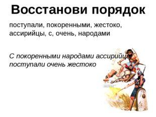 Восстанови порядок поступали, покоренными, жестоко, ассирийцы, с, очень, наро