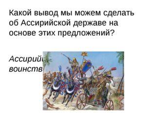 Какой вывод мы можем сделать об Ассирийской державе на основе этих предложени