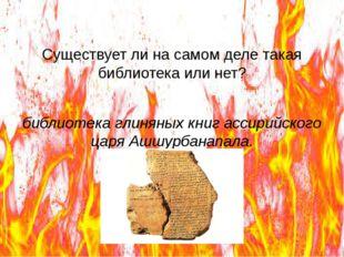 Берегите книги от огня Существует ли на самом деле такая библиотека или нет?