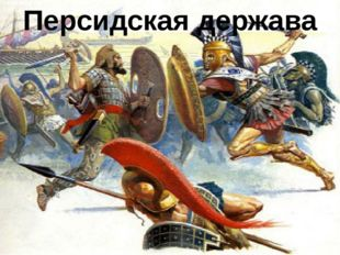 Персидская держава