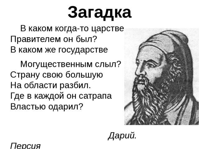 Загадка В каком когда-то царстве Правителем он был? В каком же государстве Мо...