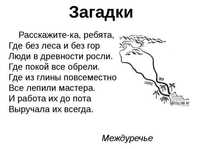 Загадки Расскажите-ка, ребята, Где без леса и без гор Люди в древности росли....