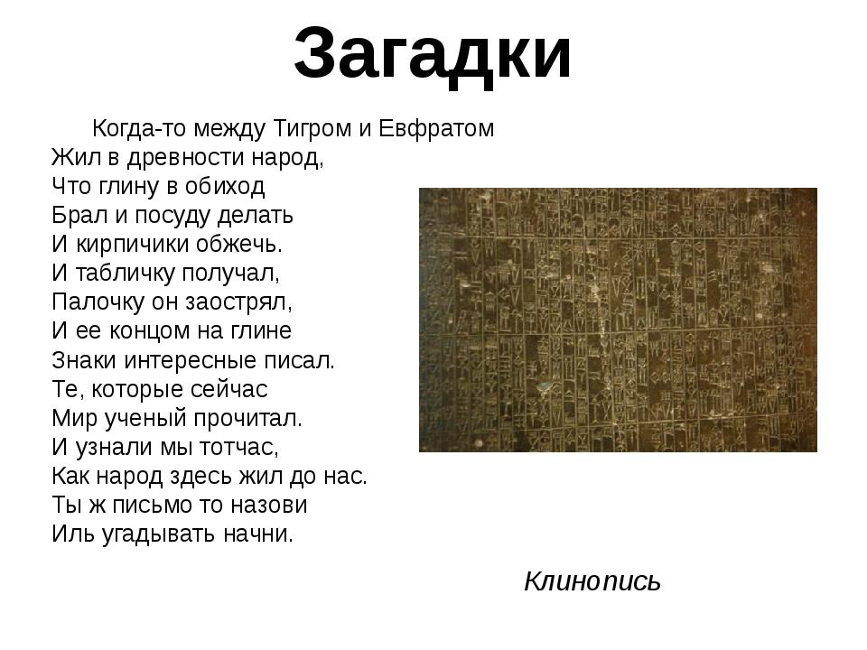 Загадки Когда-то между Тигром и Евфратом Жил в древности народ, Что глину в о...