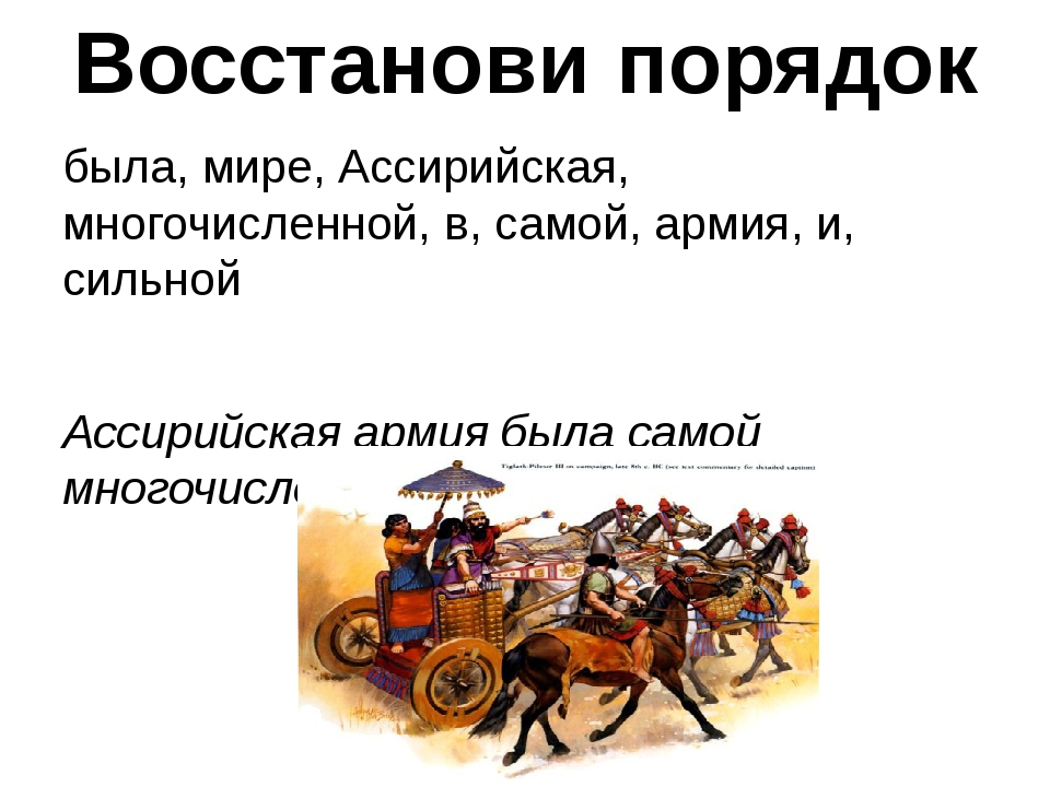 Восстанови порядок была, мире, Ассирийская, многочисленной, в, самой, армия,...