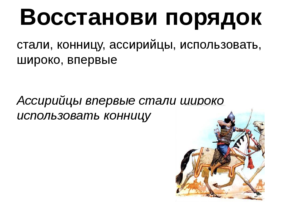 Восстанови порядок стали, конницу, ассирийцы, использовать, широко, впервые А...