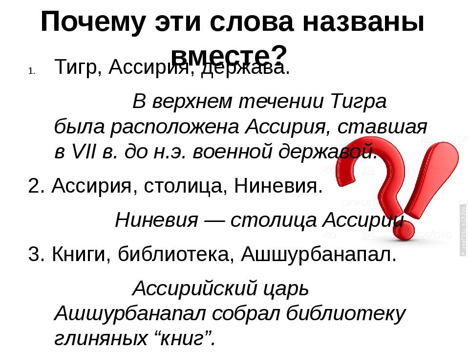 Почему эти слова названы вместе? Тигр, Ассирия, держава. В верхнем течении Ти...