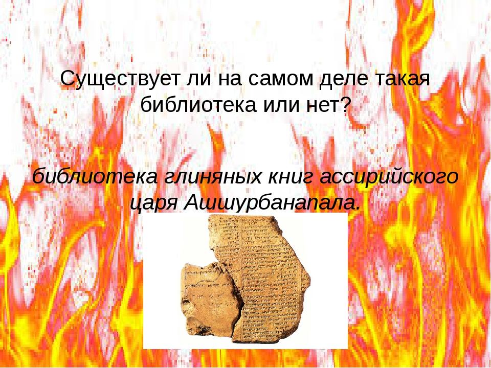 Берегите книги от огня Существует ли на самом деле такая библиотека или нет?...