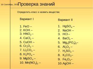 * Определить класс и назвать вещества: Вариант I 1. FeO – 2. KOН – 3. HNO3 –