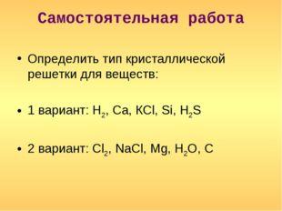 Самостоятельная работа Определить тип кристаллической решетки для веществ: 1
