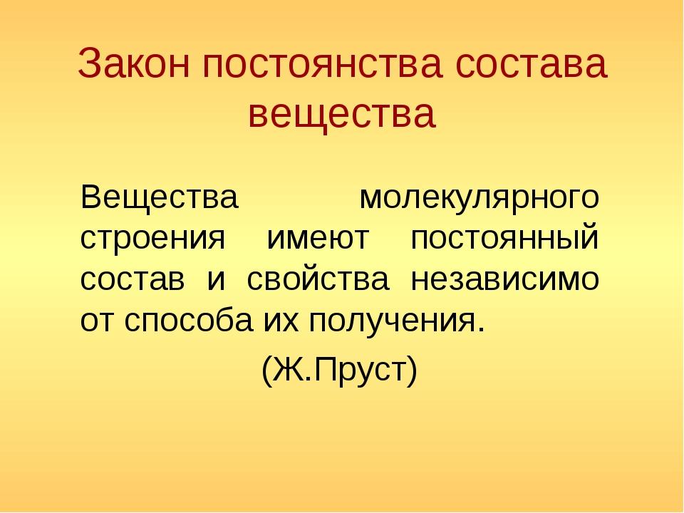 Закон постоянства состава вещества Вещества молекулярного строения имеют пост...