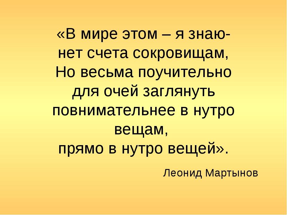 «В мире этом – я знаю- нет счета сокровищам, Но весьма поучительно для очей...