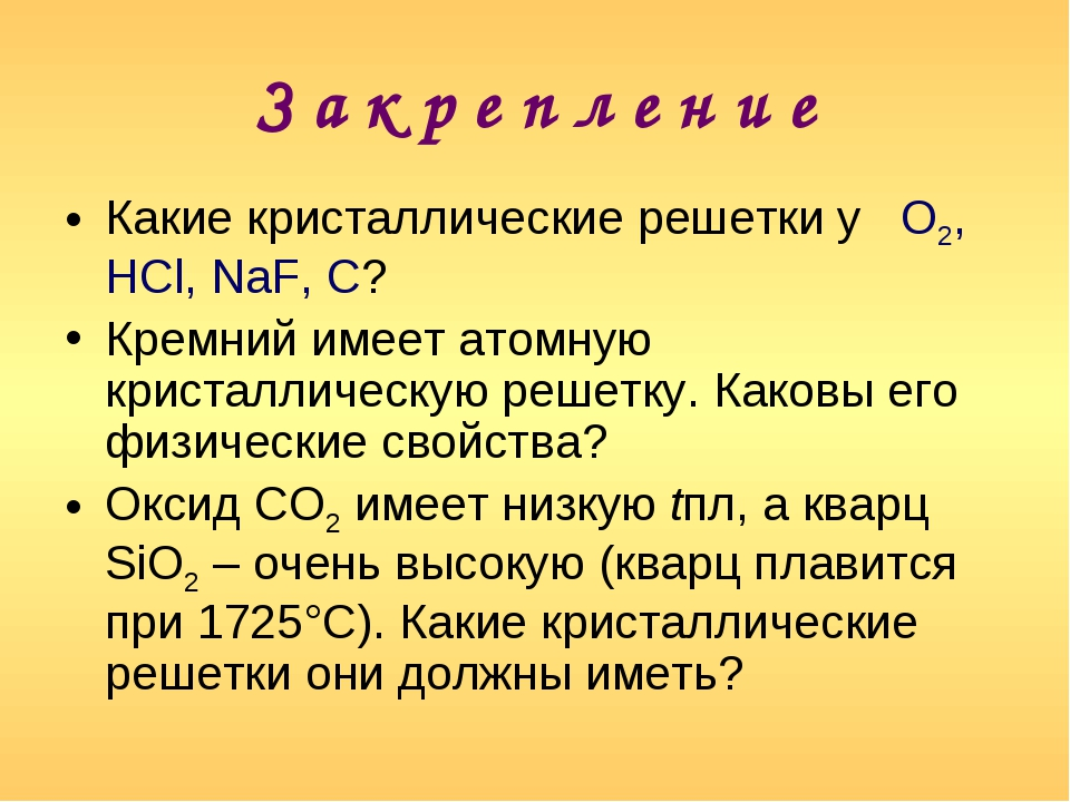 З а к р е п л е н и е Какие кристаллические решетки у О2, HCl, NaF, С? Кремни...