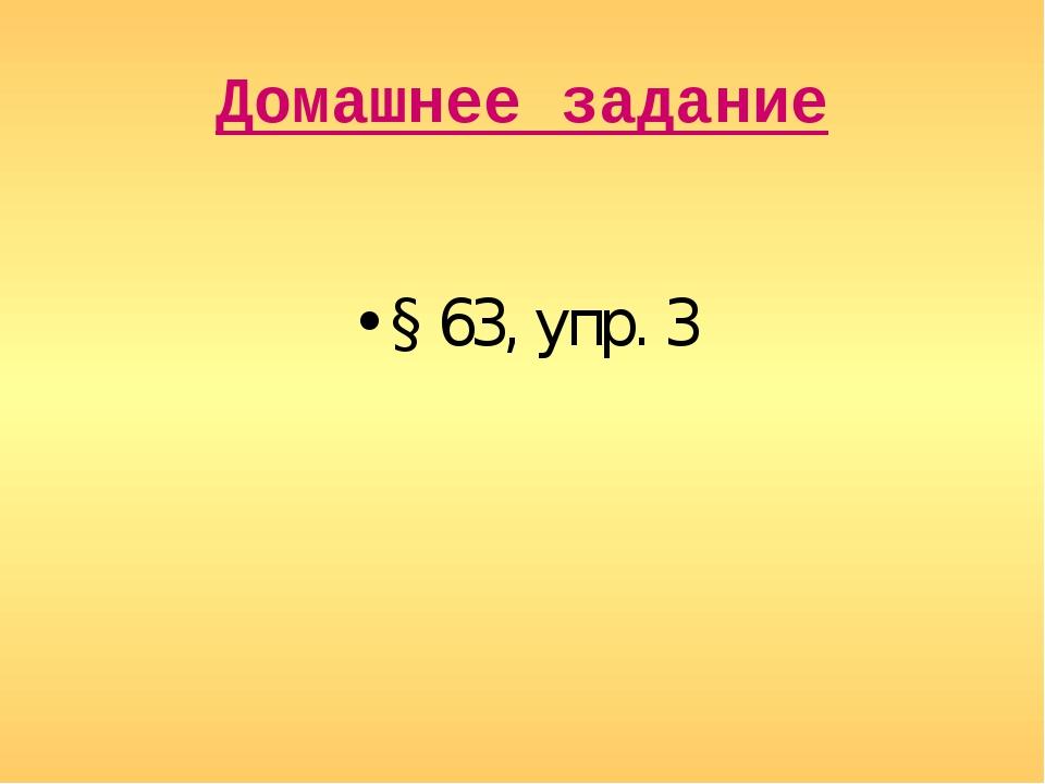 Домашнее задание § 63, упр. 3