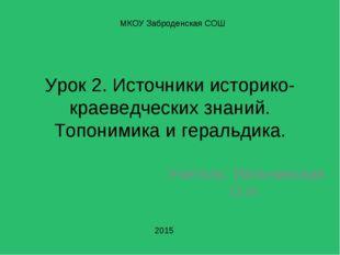 Урок 2. Источники историко-краеведческих знаний. Топонимика и геральдика. Учи