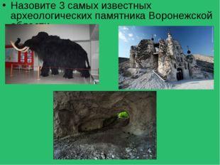 Назовите 3 самых известных археологических памятника Воронежской области.