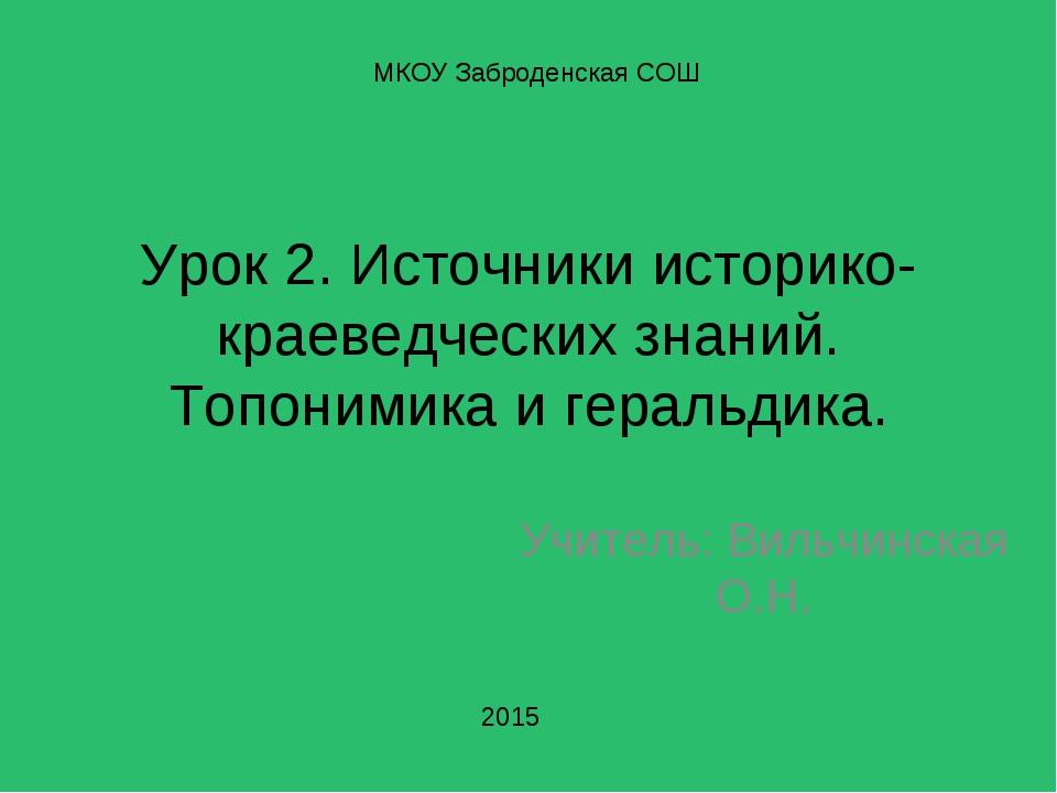 Урок 2. Источники историко-краеведческих знаний. Топонимика и геральдика. Учи...