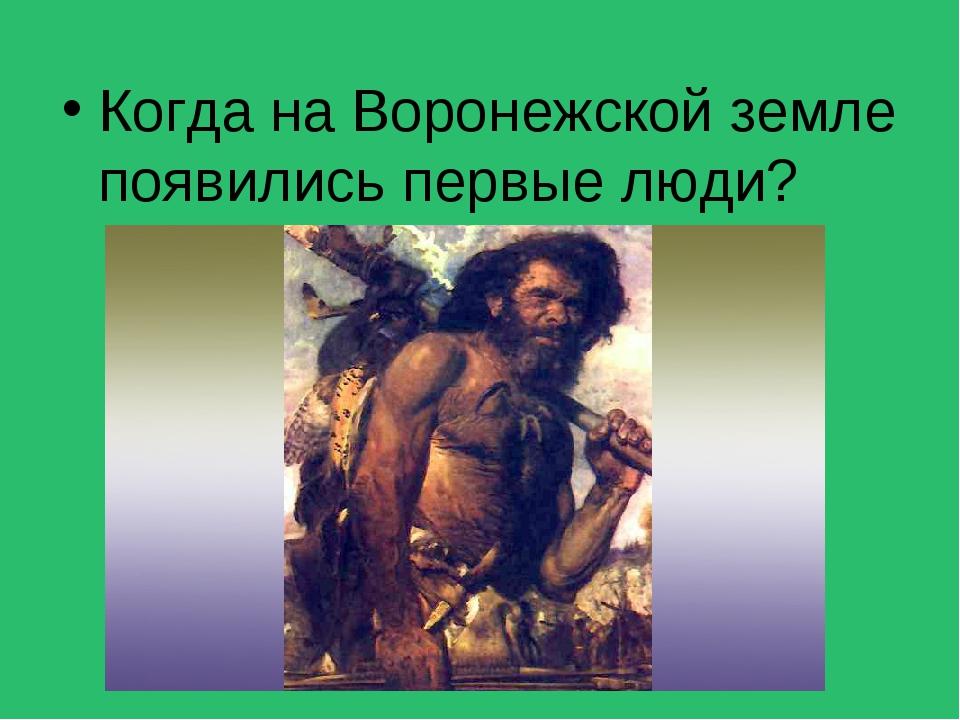 Когда на Воронежской земле появились первые люди?