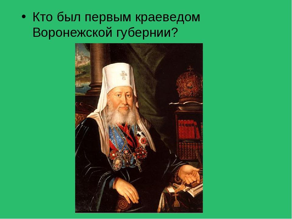 Кто был первым краеведом Воронежской губернии?