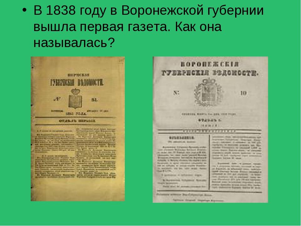В 1838 году в Воронежской губернии вышла первая газета. Как она называлась?