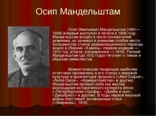 Осип Мандельштам Осип Эмильевич Мандельштам (1891—1938) впервые выступил в