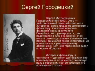 Сергей Городецкий Сергей Митрофанович Городецкий (1884-1967). Отец — действ