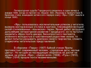 Литературная судьба Городецкого решилась в один вечер в январе 1906, когда