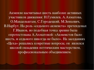 Акмеизм насчитывал шесть наиболее активных участников движения: Н.Гумилев, А