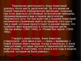 Творческая деятельность Анны Ахматовой длилась почти шесть десятилетий. За