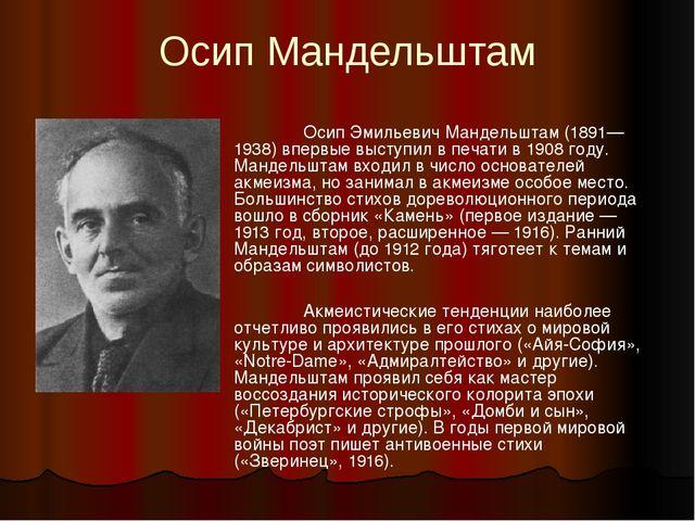 Осип Мандельштам Осип Эмильевич Мандельштам (1891—1938) впервые выступил в...