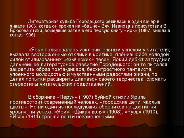 Литературная судьба Городецкого решилась в один вечер в январе 1906, когда...