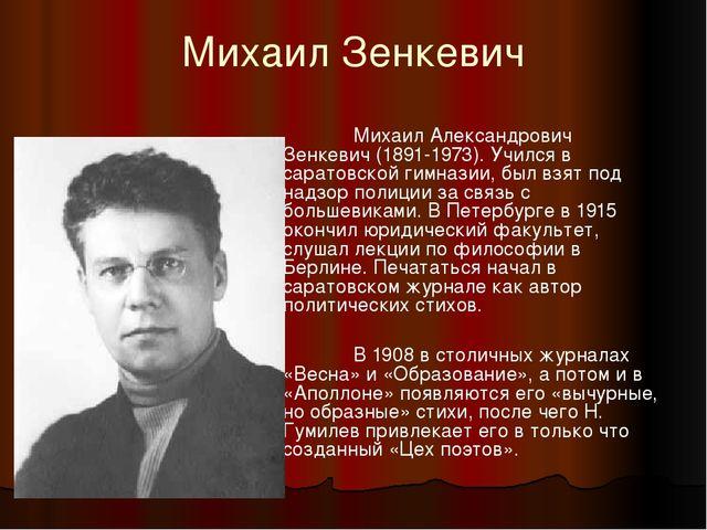 Михаил Зенкевич Михаил Александрович Зенкевич (1891-1973). Учился в саратов...