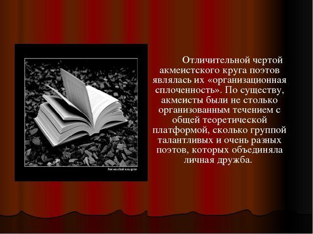 Отличительной чертой акмеистского круга поэтов являлась их «организационная...