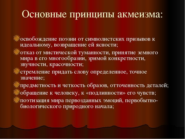Основные принципы акмеизма: освобождение поэзии от символистских призывов к и...