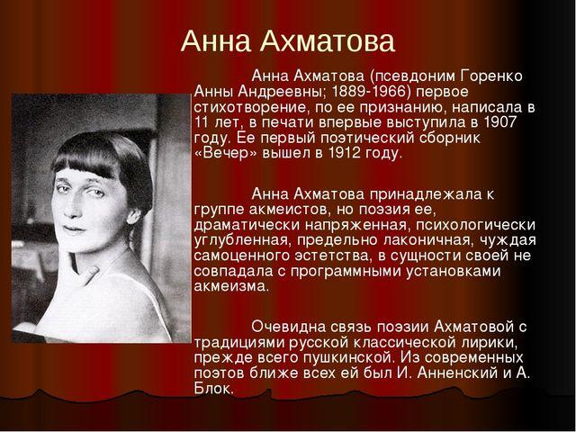 Анна Ахматова Анна Ахматова (псевдоним Горенко Анны Андреевны; 1889-1966) п...