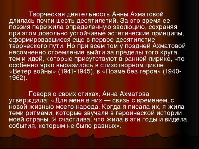 Творческая деятельность Анны Ахматовой длилась почти шесть десятилетий. За...