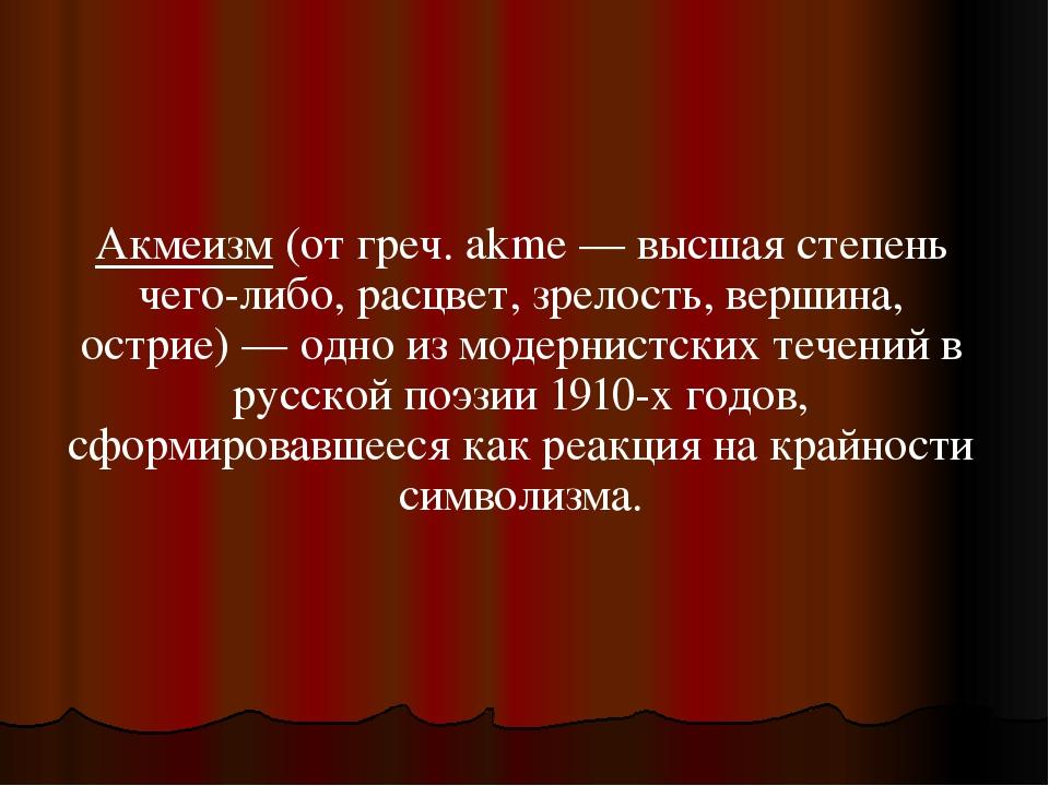 Акмеизм (от греч. akme — высшая степень чего-либо, расцвет, зрелость, вершина...