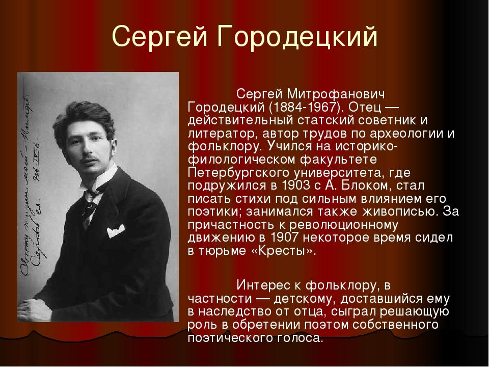 Сергей Городецкий Сергей Митрофанович Городецкий (1884-1967). Отец — действ...