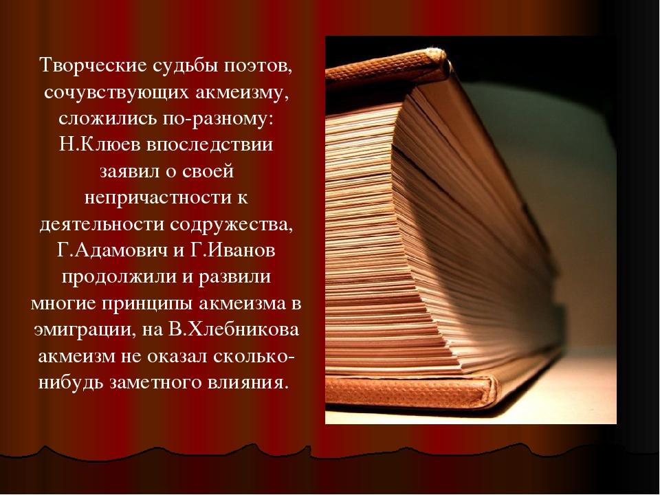 Творческие судьбы поэтов, сочувствующих акмеизму, сложились по-разному: Н.Клю...