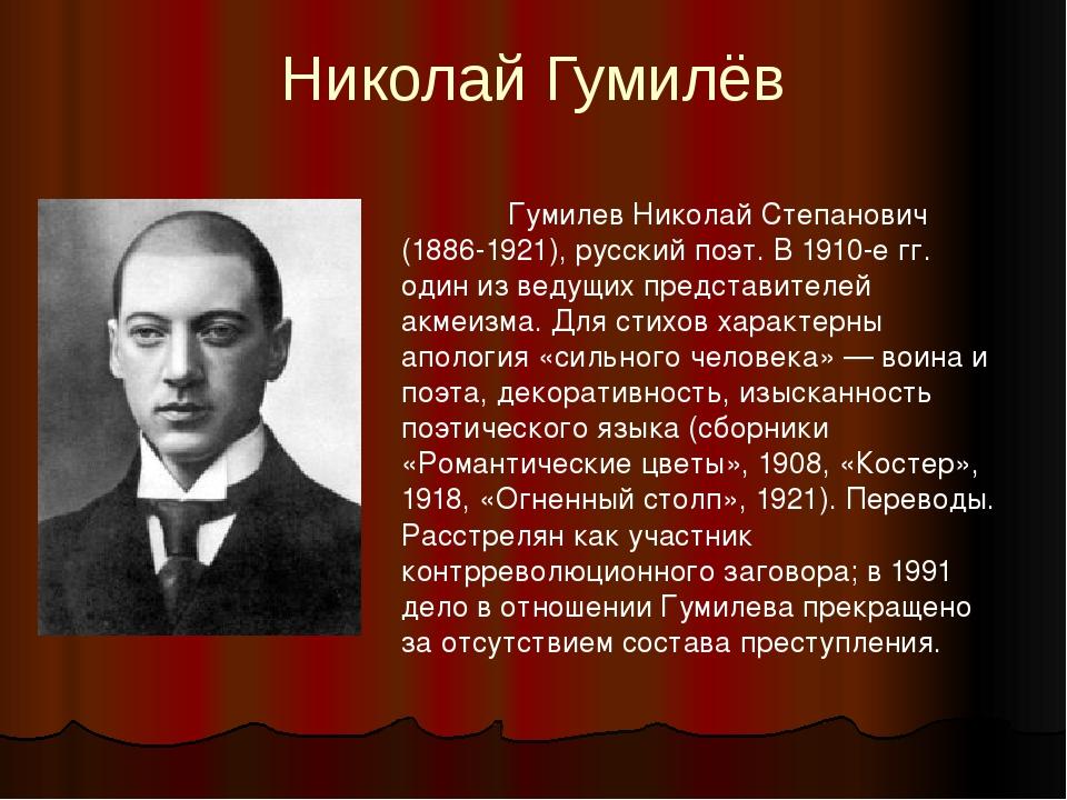 Николай Гумилёв Гумилев Николай Степанович (1886-1921), русский поэт. В 191...
