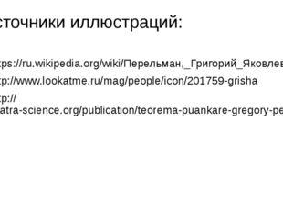 Источники иллюстраций: https://ru.wikipedia.org/wiki/Перельман,_Григорий_Яков