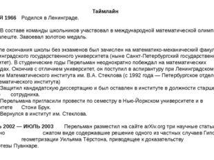 Таймлайн 13 ИЮНЯ 1966Родился в Ленинграде. 1982В составе команды школьников
