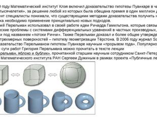 В 2000 году Математический институт Клэя включил доказательство гипотезы Пуа