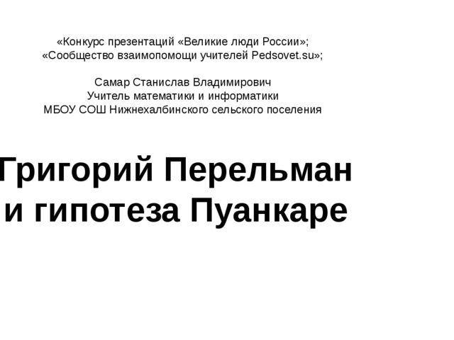 Презентация по математике на тему Григорий Перельман и гипотеза   Конкурс презентаций Великие люди России Сообщество взаимопомощи учителей