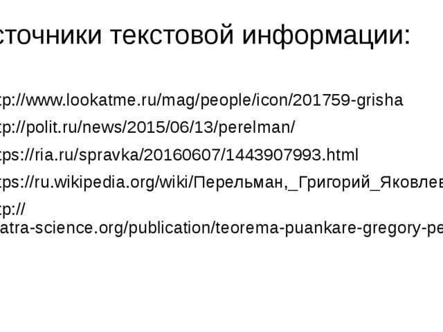 Источники текстовой информации: http://www.lookatme.ru/mag/people/icon/201759...