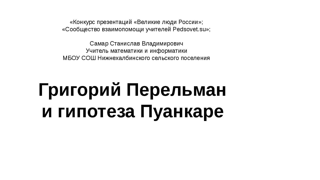 «Конкурс презентаций «Великие люди России»; «Сообщество взаимопомощи учителей...
