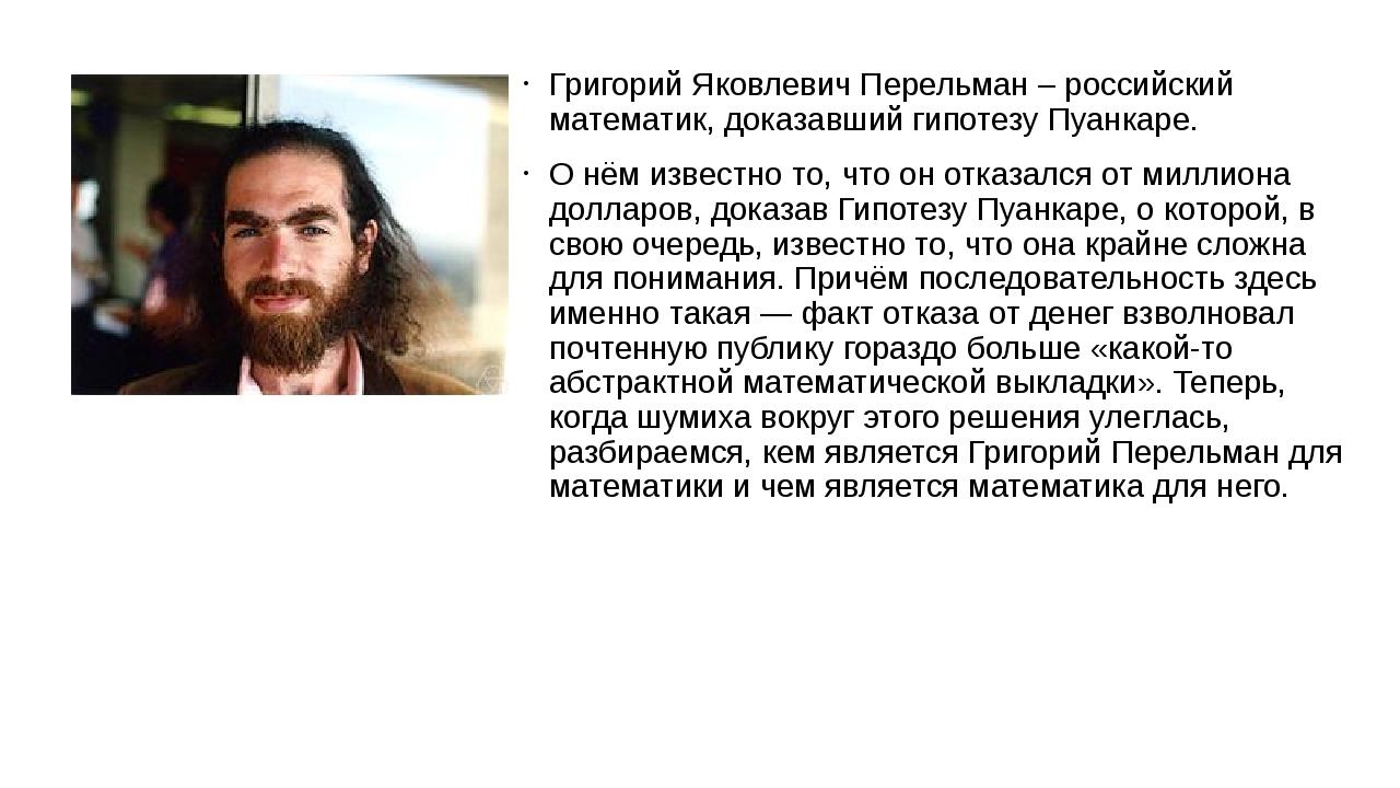 Григорий Яковлевич Перельман – российский математик, доказавший гипотезу Пуан...